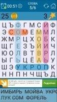Word Search 2.8.2