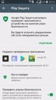 Google Play Market 23.8.24