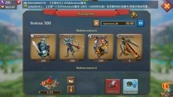 Lords Mobile 2.39