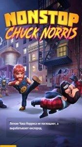 Nonstop Chuck Norris для Android - Скриншот 1