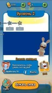 Rabbids Crazy Rush для Android - Скриншот 6
