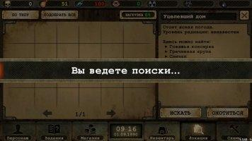Day R Survival Скриншот 3