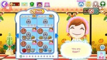 COOKING MAMA Let's Cook! Скриншот 8
