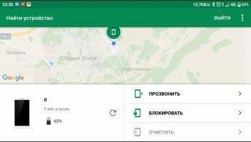 Find My Device Скриншот 2