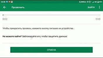 Find My Device Скриншот 3