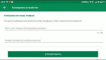Find My Device Скриншот 5