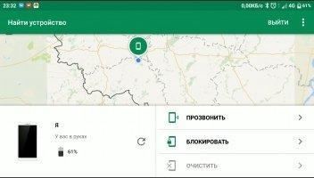 Find My Device Скриншот 6