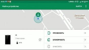 Find My Device Скриншот 7