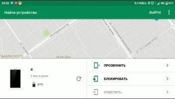 Find My Device Скриншот 8