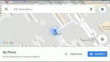 Friend Locator - Phone Tracker Скриншот 5