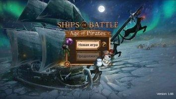 Ships of Battle Age of Pirates Скриншот 1