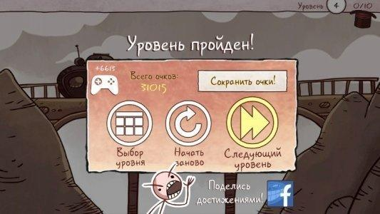 Troll Face Quest Classic для Android - Скриншот 7
