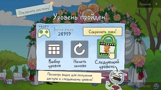 Troll Face Quest TV Shows для Android - Скриншот 9