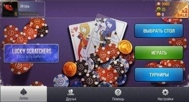 Viber World Poker Club Скриншот 2