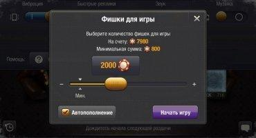 Viber World Poker Club Скриншот 6