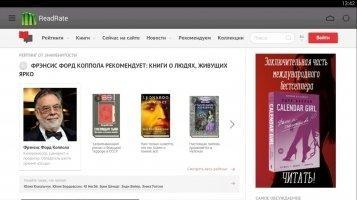 PocketBook Reader Скриншот 7
