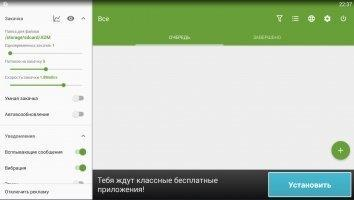 Advanced Download Manager Скриншот 1