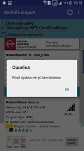 AndroDumpper для Android - Скриншот 1