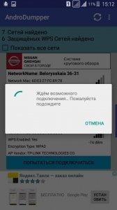 AndroDumpper для Android - Скриншот 4
