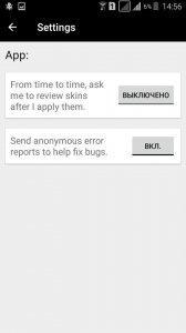 AndroDumpper для Android - Скриншот 9