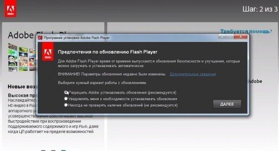 Adobe Flash Player для Windows - Скриншот 3