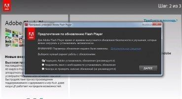 Adobe Flash Player Скриншот 3