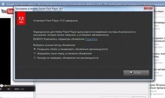 Adobe Flash Player Скриншот 4