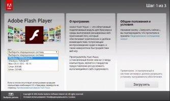 Adobe Flash Player Скриншот 5