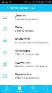 Cleaner VK для Android - Скриншот 3