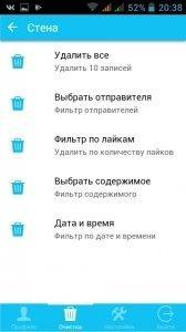 Cleaner VK для Android - Скриншот 4