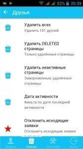 Cleaner VK для Android - Скриншот 5