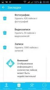 Cleaner VK для Android - Скриншот 6