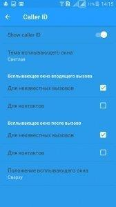 Contacts+ для Android - Скриншот 1