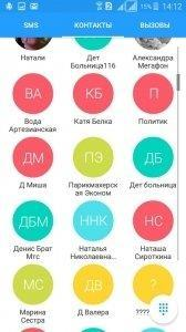 Contacts+ для Android - Скриншот 9