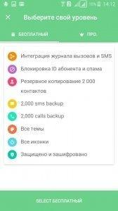 Contacts+ для Android - Скриншот 10