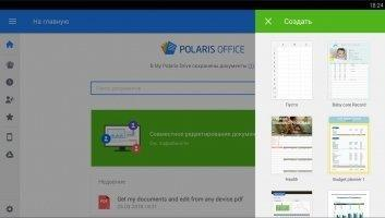 Polaris Office Скриншот 5