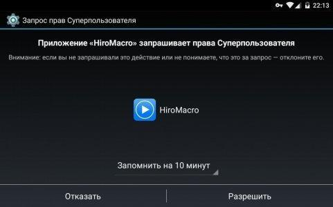 HiroMacro Auto-Touch Macro для Android - Скриншот 2
