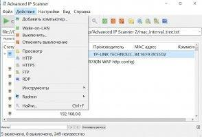 Advanced IP Scanner Скриншот 7