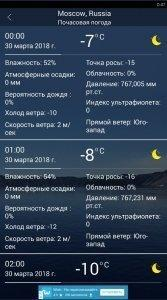 Weather Forcast для Android - Скриншот 3