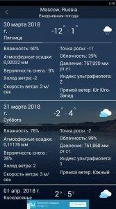 Weather Forcast для Android - Скриншот 4