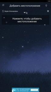 Weather Forcast для Android - Скриншот 5