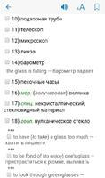 English-Russian Dictionary Скриншот 4