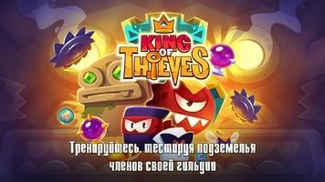 King of Thieves Скриншот 1