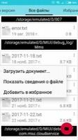 Office Documents Viewer Скриншот 2