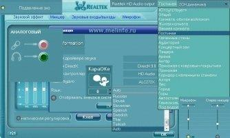 Realtek High Definition Audio Drivers Скриншот 4