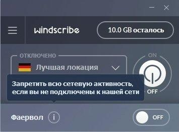 Windscribe VPN Скриншот 4
