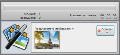 Photo Magician Скриншот 6