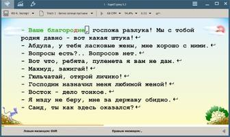 RapidTyping Скриншот 7