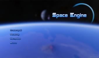 SpaceEngine Скриншот 1