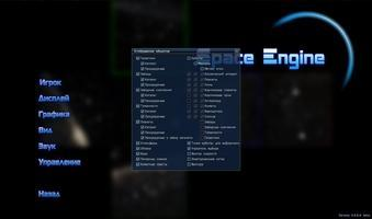 SpaceEngine Скриншот 7